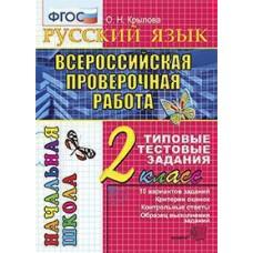 ВПР. Русский язык. 2 класс. Типовые тестовые задания. 10 вариантов. ФГОС