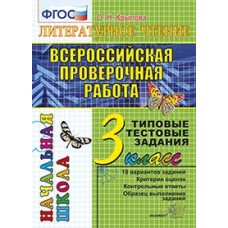 ВПР. Литературное чтение. 3 класс. Типовые тестовые задания. 10 вариантов. ФГОС