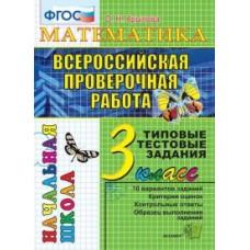 ВПР. Математика. 3 класс. Типовые тестовые задания. 10 вариантов. ФГОС