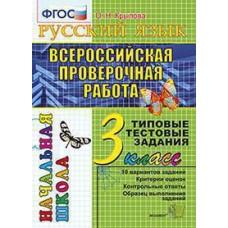 ВПР. Русский язык. 3 класс. Типовые тестовые задания. 10 вариантов. ФГОС