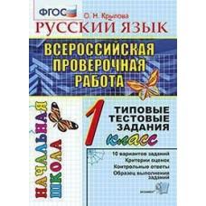 ВПР. Русский язык. 1 класс. Типовые тестовые задания. 10 вариантов. ФГОС