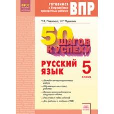 50 шагов к успеху. Готовимся к Всероссийским проверочным работам. Русский язык. 5 класс. Рабочая тетрадь