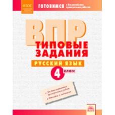ВПР. Русский язык. 4 класс. Типовые задания. ФГОС