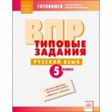 ВПР. Русский язык. 5 класс. Типовые задания. ФГОС