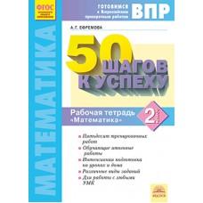 50 шагов к успеху. Готовимся к Всероссийским проверочным работам. Математика. 2 класс. Рабочая тетрадь