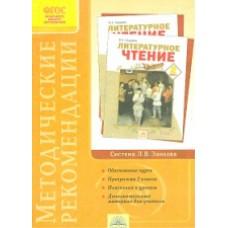 Литературное чтение. 2 класс. Методика. ФГОС