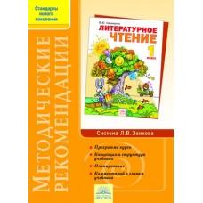 Литературное чтение. 1 класс. Методика. ФГОС
