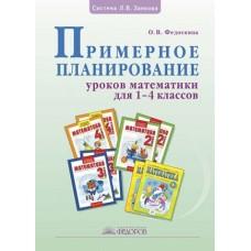Математика. Примерное планирование уроков по математике для 1-4 класс. Под редакцией Кормишиной