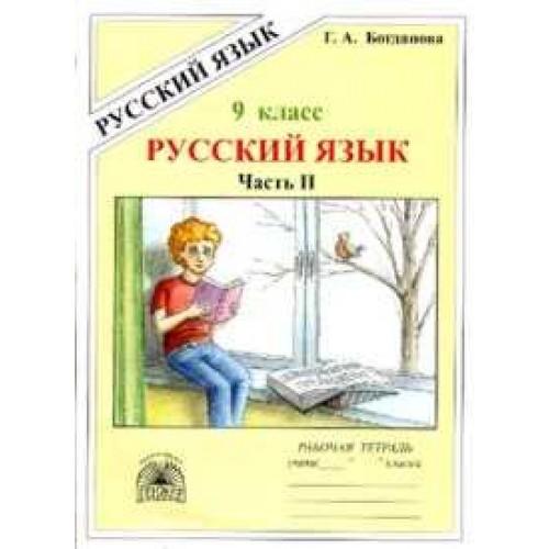 ГДЗ решебник по русскому языку 9 класс Богданова рабочая тетрадь