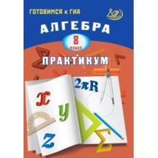 Готовимся к ГИА. Алгебра. Практикум. 8 класс