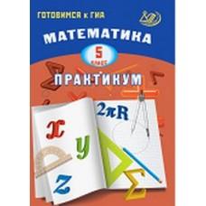Готовимся к ГИА. Математика. Практикум. 5 класс