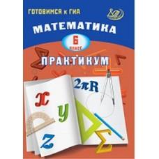 Готовимся к ГИА. Математика. Практикум. 6 класс