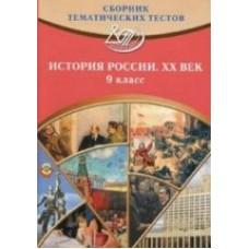 История России ХХ век. 9 класс. Сборник тематических тестов