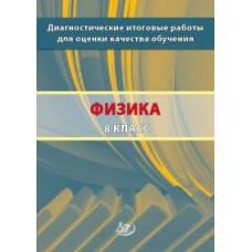 Диагностические итоговые работы для оценки качества обучения. Физика. 8 класс