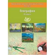 География. 8 классы. Программно-диагностический материал