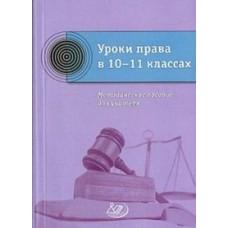 Уроки права в 10-11 классах. Методическое пособие для учителя к учебнику
