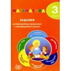 Математика. 3 класс. Задания для формирования предметных и метапредметных умений. ФГОС