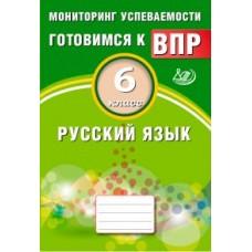 Русский язык. 6 класс. Мониторинг успеваемости. Готовимся к ВПР. ФГОС