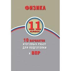 Физика. 11 класс. 10 вариантов итоговых работ для подготовки к ВПР