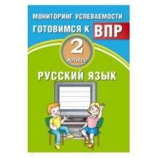 Русский язык. 2 класс. Мониторинг успеваемости. Готовимся к ВПР