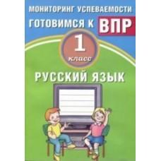 Русский язык. 1 класс. Мониторинг успеваемости. Готовимся к ВПР
