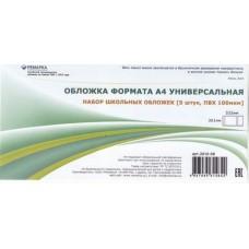 Обложка для тетрадей и учебников формата А4. Универсальная. 301*555 мм. Комплект 5 штук