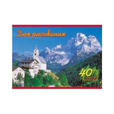 Альбом для рисования. 40 листов. А4. На скобе. Ландшафты Европы