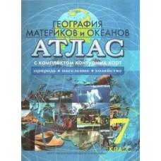 Атлас с контурными картами. География материков и океанов. 7 класс. Новое поколение учебных атласов