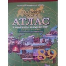 Атлас с контурными картами. География России. 8-9 класс. Природа и человек. Население и хозяйство