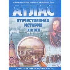 Атлас с контурными картами. Отечественная история XIX век