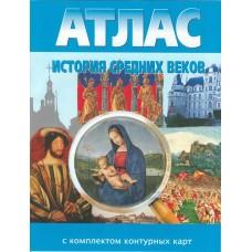 Атлас с контурными картами. История Средних веков