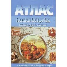 Атлас с контурными картами. Новая история. Конец XV-XVIII века