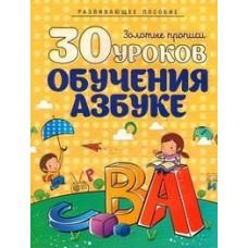 Золотые прописи. 30 уроков обучения Азбуке. Полныйкурс подготовки к школе