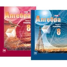 Алгебра. 8 класс. Учебник. В 2-х частях. Комплект. ФГОС