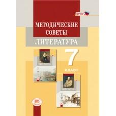 Литература. 7 класс. Методические советы. ФГОС