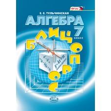 Алгебра. 7 класс. Блиц-опрос. ФГОС