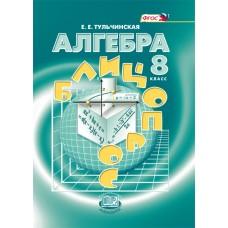 Алгебра. 8 класс. Блиц-опрос. ФГОС