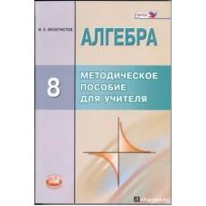 Алгебра. 8 класс. Методическое пособие для учителя. ФГОС