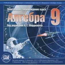 Алгебра. 9 класс. Электронное приложение к учебнику. CD. ФГОС