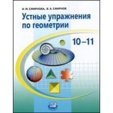 Геометрия. 10-11 класс. Устные упражнения