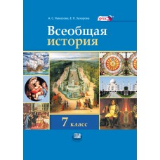 Всеобщая история с конца XV - начало XIX вв. 7 класс. Учебник