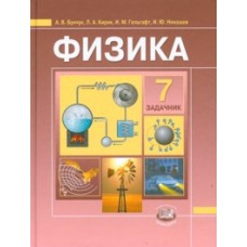 Физика 7 класс. Задачник