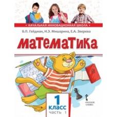 Математика. 1 класс. Учебник. Комплект в 2-х частях. Часть 1. ФГОС