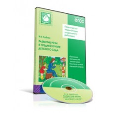 CD-ROM. Практическая энциклопедия дошкольного работника. Развитие речи в средней группе детского сада. 4-5 лет