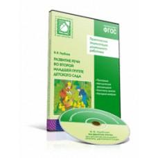 CD-ROM. Практическая энциклопедия дошкольного работника. Развитие речи во второй младшей группе детского сада. 3-4 года