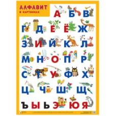 Алфавит в картинках. Плакат. 500x690 мм