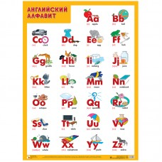 Английский алфавит. Плакат. 500x690 мм