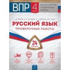 ВПР. Русский язык. 4 класс. Итоговые работы. 24 варианта