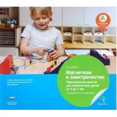Магнетизм и электричество. Практические занятия для любопытных детей от 4 до 7 лет. Учебное пособие