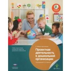 Проектная методика для педагогов дошкольных организаций. Профессиональные стандарты и практические советы